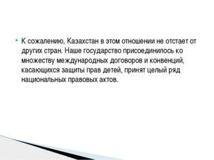 К сожалению, Казахстан в этом отношении не отстает от других стран. Наше госу