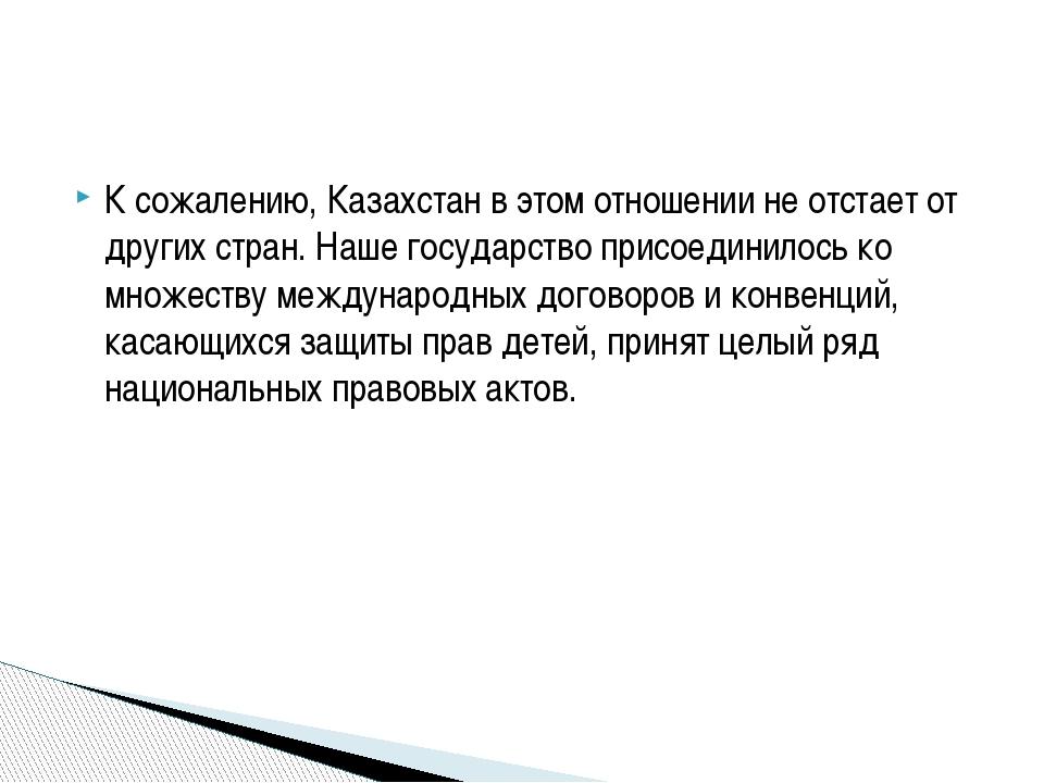 К сожалению, Казахстан в этом отношении не отстает от других стран. Наше госу...