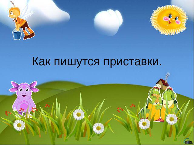 Разработки уроков по русскому языку 3 класс пнш на тему каа пишутся приставки