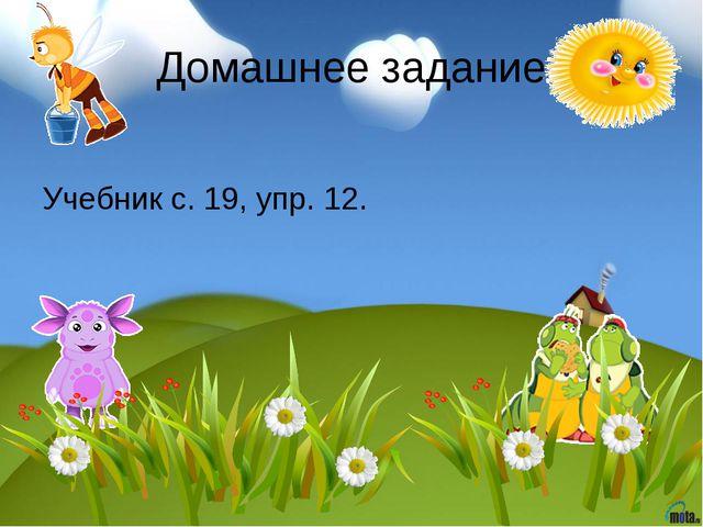 Домашнее задание Учебник с. 19, упр. 12.