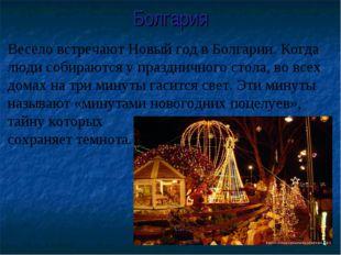 Болгария Весело встречают Новый год в Болгарии. Когда люди собираются у празд