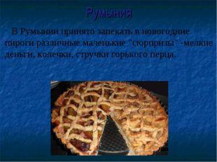 """Румыния В Румынии принято запекать в новогодние пироги различные маленькие """"с"""