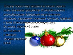Встреча Нового года является во многих странах очень значимым праздником. И