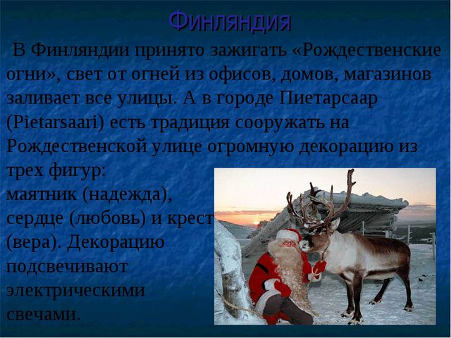 Финляндия В Финляндии принято зажигать «Рождественские огни», свет от огней и...