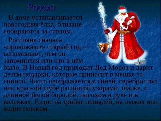 Россия В доме устанавливается новогодняя ёлка, близкие собираются за столом....