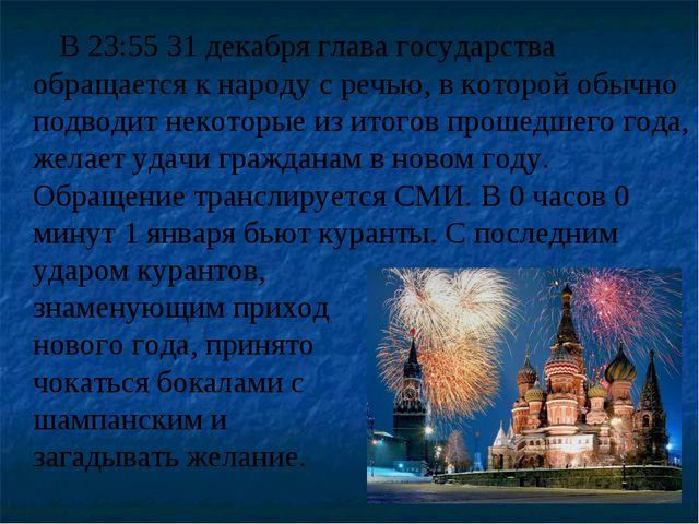 В 23:55 31 декабря глава государства обращается к народу с речью, в которой...