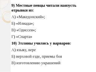 9) Местные певцы читали наизусть отрывки из: А) «Македонский»; Б) «Илиада»; В