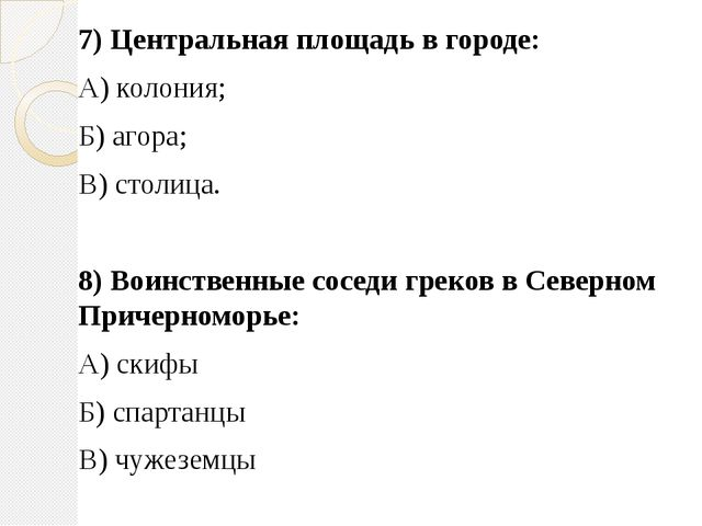 7) Центральная площадь в городе: А) колония; Б) агора; В) столица. 8) Воинств...