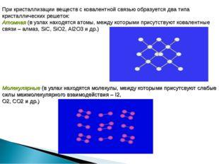 При кристаллизации веществ с ковалентной связью образуется два типа кристалли