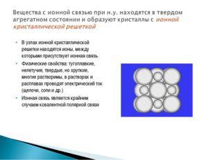 В узлах ионной кристаллической решетки находятся ионы, между которыми присутс