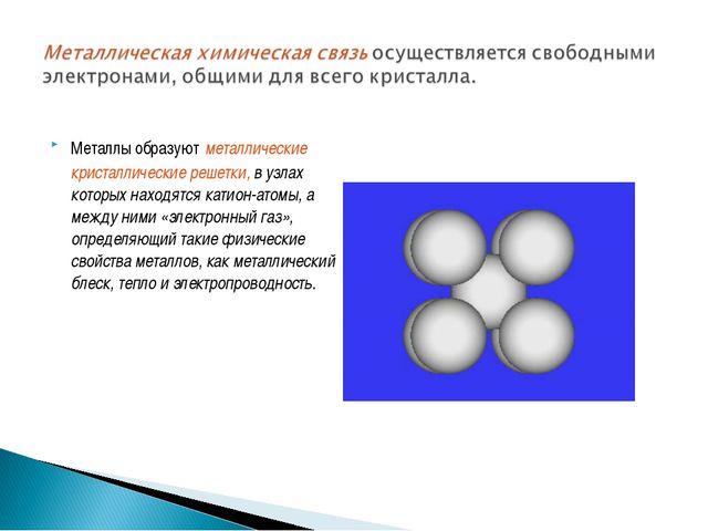 Металлы образуют металлические кристаллические решетки, в узлах которых наход...