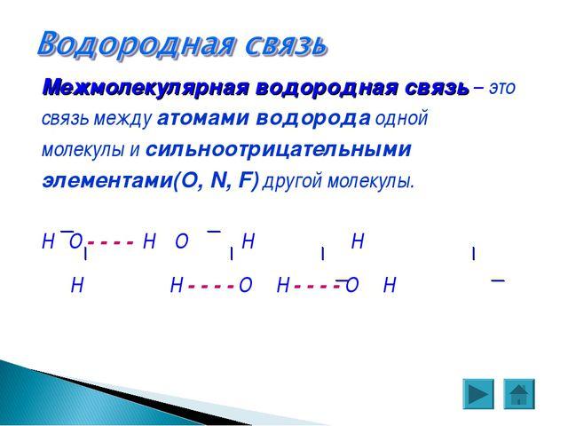 Межмолекулярная водородная связь – это связь между атомами водорода одной мол...