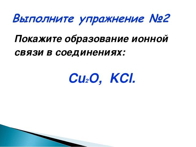 Покажите образование ионной связи в соединениях: Cu2O, KCl.