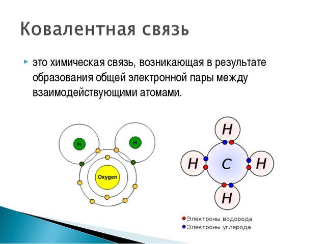 это химическая связь, возникающая в результате образования общей электронной...