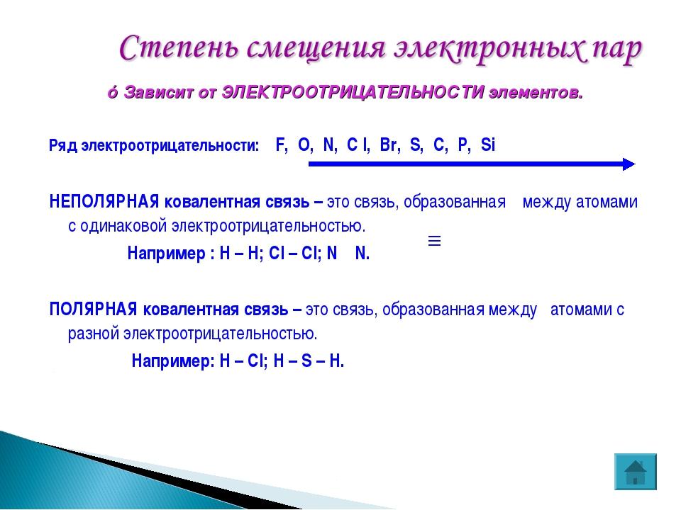 ☼Зависит от ЭЛЕКТРООТРИЦАТЕЛЬНОСТИ элементов. Ряд электроотрицательности: F,...