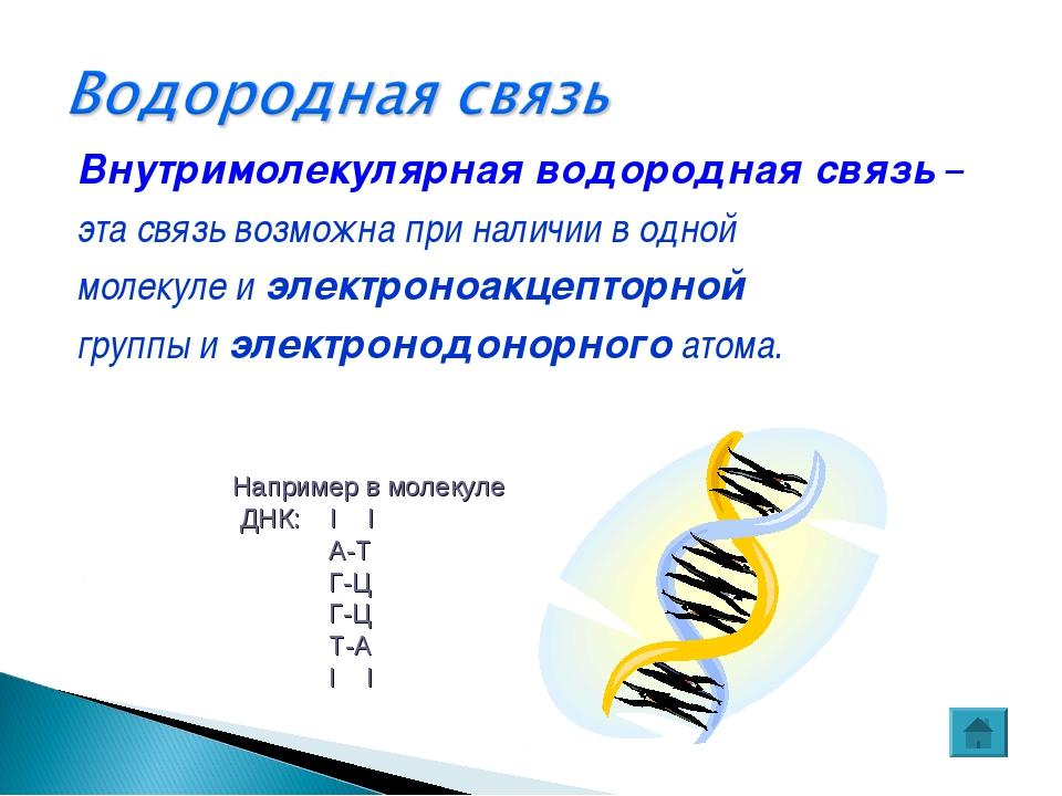Внутримолекулярная водородная связь – эта связь возможна при наличии в одной...