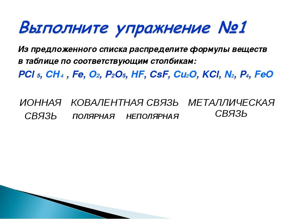 Из предложенного списка распределите формулы веществ в таблице по соответству...