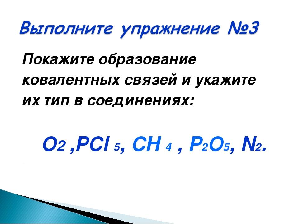 Покажите образование ковалентных связей и укажите их тип в соединениях: O2 ,P...