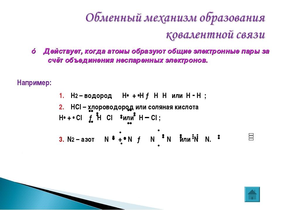 ☼ Действует, когда атомы образуют общие электронные пары за счёт объединения...