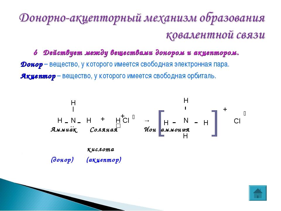 ☼ Действует между веществами донором и акцептором. Донор – вещество, у котор...