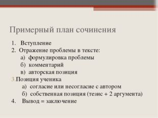 Примерный план сочинения 1. Вступление 2. Отражение проблемы в тексте: а) фор