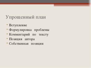 Упрощенный план Вступление Формулировка проблемы Комментарий по тексту Позици