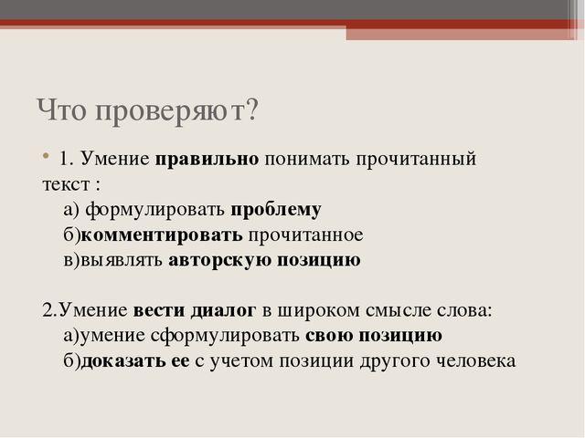 Что проверяют? 1. Умение правильно понимать прочитанный текст : а) формулиров...