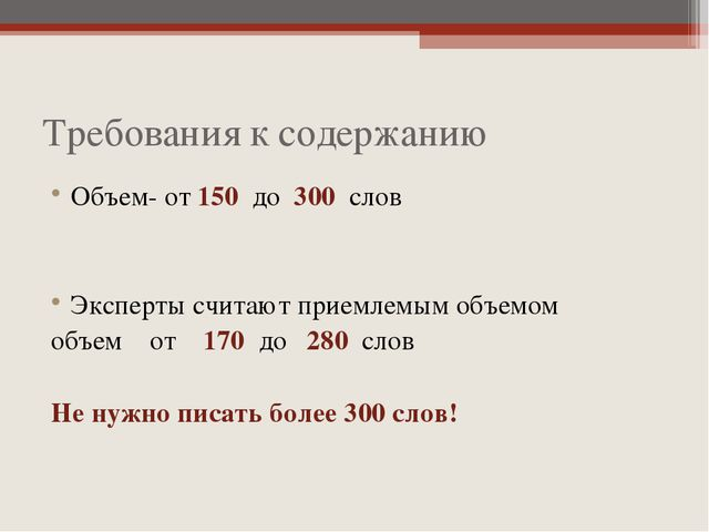 Требования к содержанию Объем- от 150 до 300 слов Эксперты считают приемлемым...