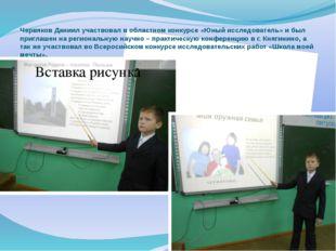 Червяков Даниил участвовал в областном конкурсе «Юный исследователь» и был пр