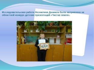 Исследовательская работа Неонилина Даниила была направлена на областной конку