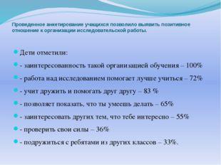 Проведенное анкетирование учащихся позволило выявить позитивное отношение к о