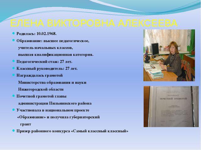 ЕЛЕНА ВИКТОРОВНА АЛЕКСЕЕВА Родилась: 10.02.1968. Образование: высшее педагоги...