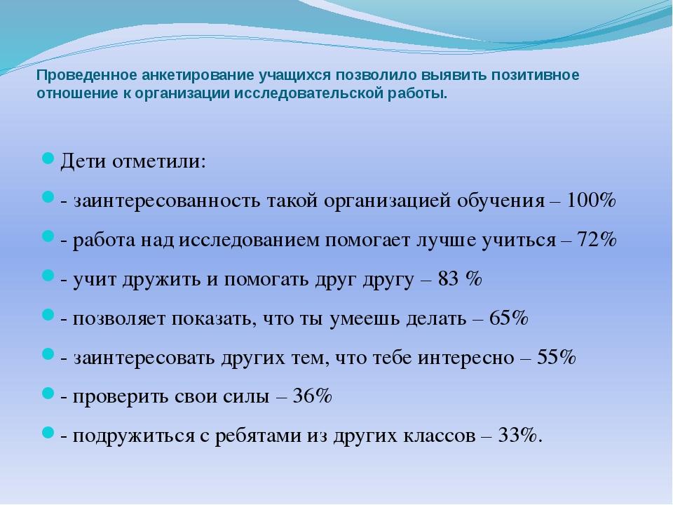 Проведенное анкетирование учащихся позволило выявить позитивное отношение к о...
