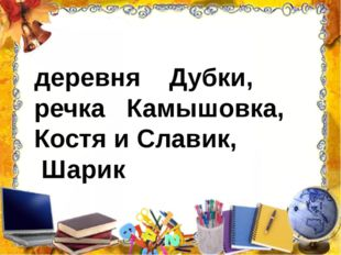 деревня Дубки, речка Камышовка, Костя и Славик, Шарик