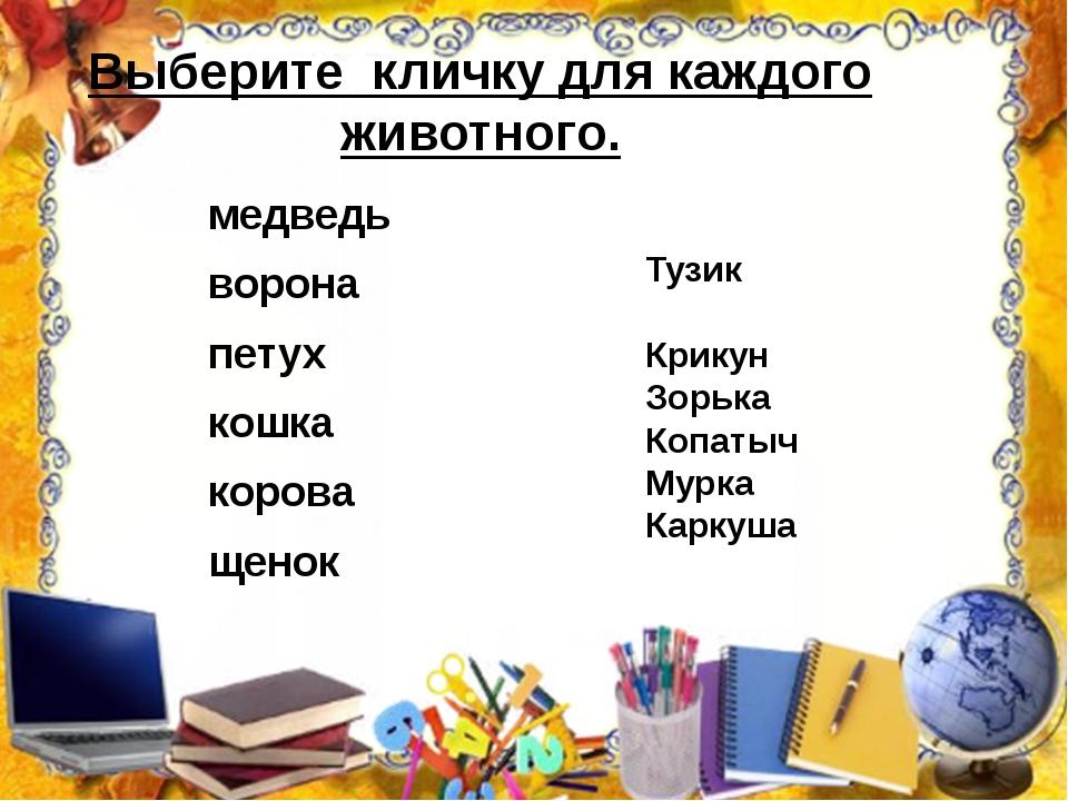 Тузик          Крикун Зорька Копатыч Мурка Каркуша Выберите кличку...