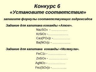 Конкурс 6 «Установите соответствие» запишите формулы соответствующих гидрокси