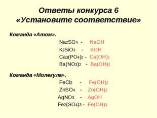 Ответы конкурса 6 «Установите соответствие» Команда «Атом». Nа2SO4 - NaOH К2S