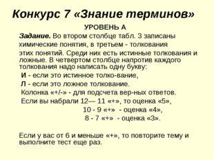 Конкурс 7 «Знание терминов» УРОВЕНЬ А Задание. Во втором столбце табл. 3 зап