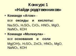 Конкурс 1 «Найди родственников» Команде «Атом» - все оксиды и кислоты: Nа2SО3
