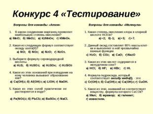 Конкурс 4 «Тестирование» Вопросы для команды «Атом» В каком соединении марган