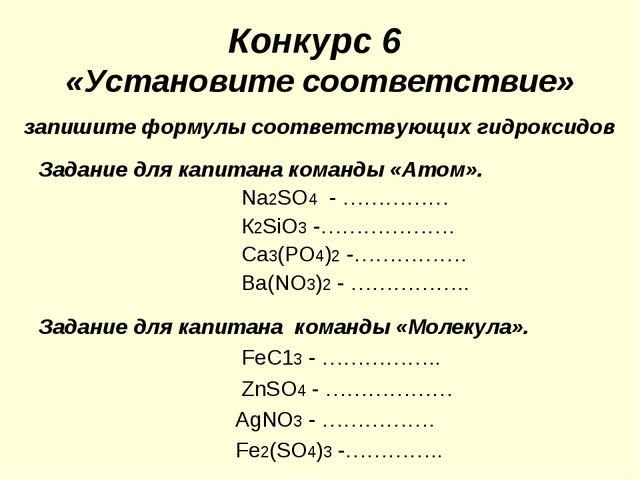Конкурс 6 «Установите соответствие» запишите формулы соответствующих гидрокси...