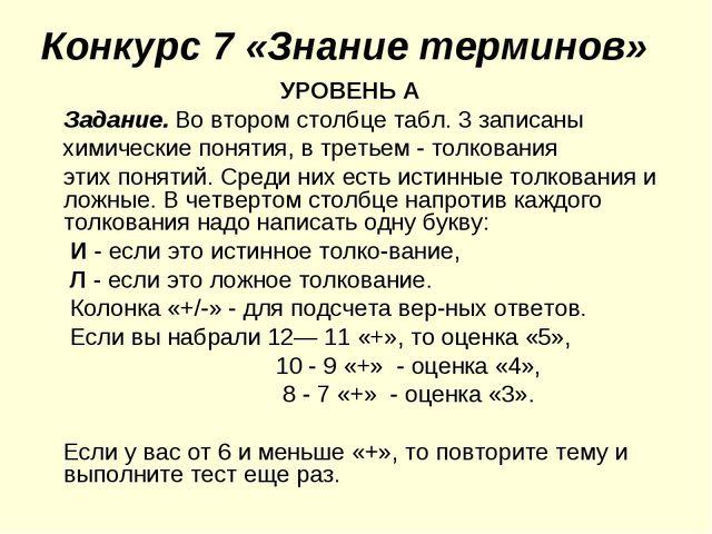 Конкурс 7 «Знание терминов» УРОВЕНЬ А Задание. Во втором столбце табл. 3 зап...