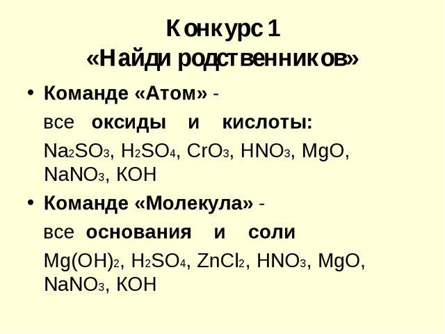 Конкурс 1 «Найди родственников» Команде «Атом» - все оксиды и кислоты: Nа2SО3...