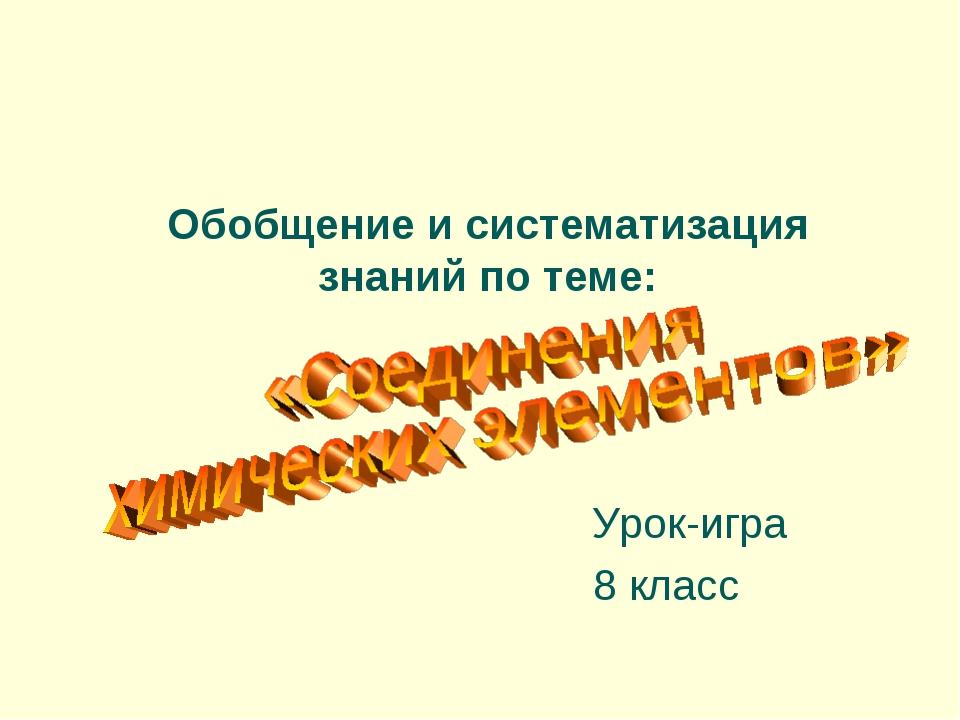 Обобщение и систематизация знаний по теме: Урок-игра 8 класс