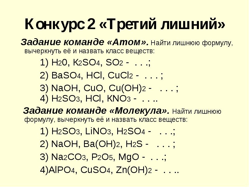 Конкурс 2 «Третий лишний» Задание команде «Атом». Найти лишнюю формулу, вычер...