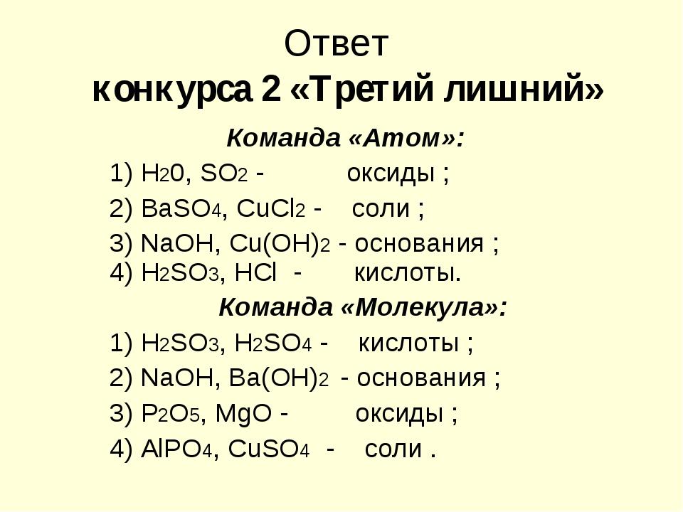 Ответ конкурса 2 «Третий лишний» Команда «Атом»: 1) Н20, SO2 - оксиды ; 2...