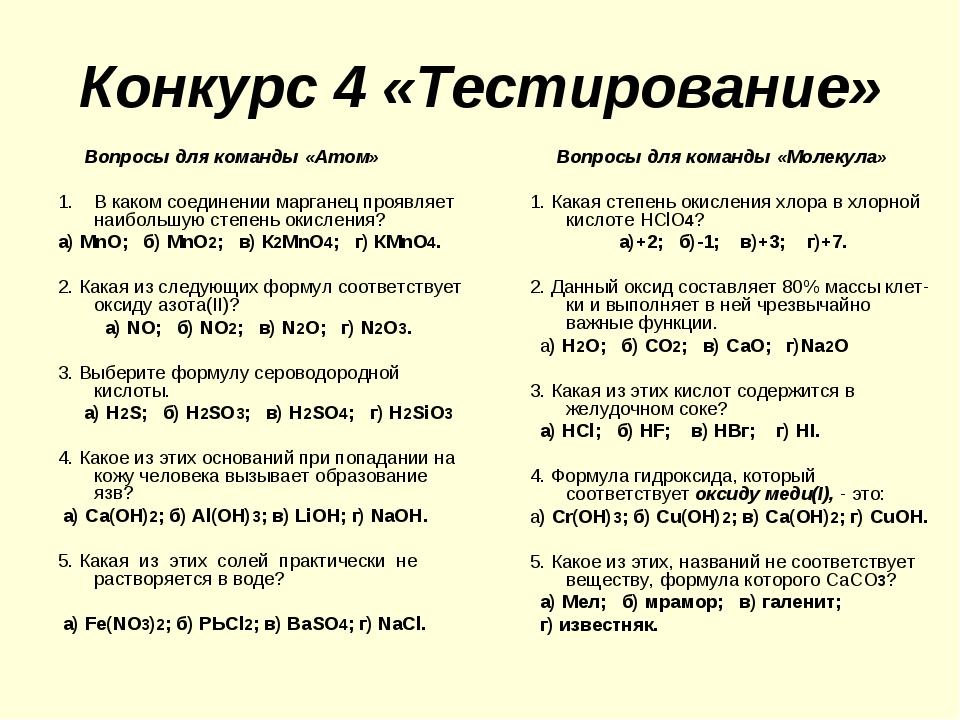 Конкурс 4 «Тестирование» Вопросы для команды «Атом» В каком соединении марган...