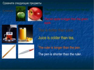 Сравните следующие предметы Example: The green apple is smaller than the red