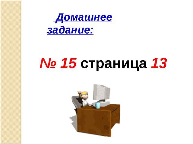 Домашнее задание: № 15 страница 13