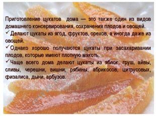 Приготовление цукатов дома — это также один из видов домашнего консервировани